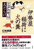 伊勢屋稲荷に犬の糞: 江戸の町は犬だらけ