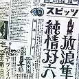 放浪隼純情双六 Live 2000-2003 [DVD]