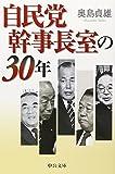自民党幹事長室の30年 (中公文庫)
