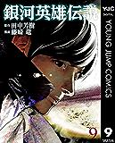 銀河英雄伝説 9 (ヤングジャンプコミックスDIGITAL)