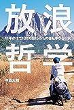 放浪哲学 11年かけて130カ国15万㌔の自転車ひとり旅