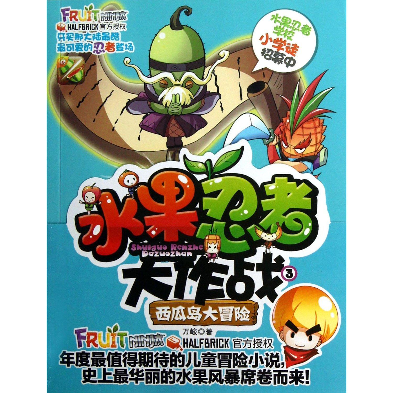 Fruit Ninja Combat (3 Great Adventure in Watermelon Island ...