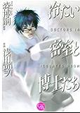 冷たい密室と博士たち (幻冬舎コミックス漫画文庫)