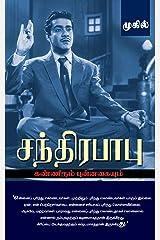 சந்திரபாபு : கண்ணீரும் புன்னகையும்: Chandrababu (Tamil Edition) Kindle Edition