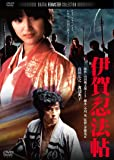 伊賀忍法帖 デジタル・リマスター版 [DVD]