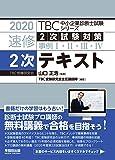 2020年度版 速修2次テキスト (TBC中小企業診断士試験シリーズ)