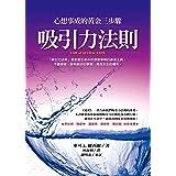 吸引力法則: 心想事成的黃金三步驟 (Traditional Chinese Edition)