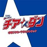 TBS系 金曜ドラマ「チア☆ダン」オリジナル・サウンドトラック