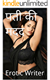 पती की मदद: Hindi Sex Story (Hindi Edition)
