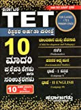 Karnataka TET Model Question Papers With Answers