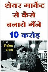 Share Market Se Kaise Banaye Mene 10 Crore (Hindi) Paperback