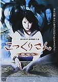 こっくりさん 劇場版 [DVD]