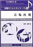 音場再現 (音響サイエンスシリーズ)