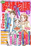 15の愛情物語 2019年 01 月号 [雑誌]