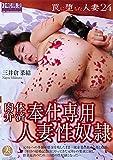 罠に堕ちた人妻24 三井倉菜結 中嶋興業 [DVD]