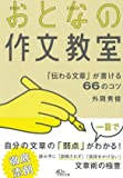 おとなの作文教室 「伝わる文章」が書ける66のコツ (朝日文庫)