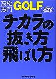 GOLFチカラの抜き方飛ばし方 (ゴルフダイジェストの本)
