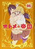 オトメの帝国 5 (ヤングジャンプコミックス)