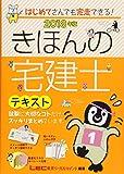 2018年版 きほんの宅建士 テキスト  【フルカラー / 分冊可能】
