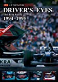 Driver's Eyes The Best Battle 1994-1995 [DVD]
