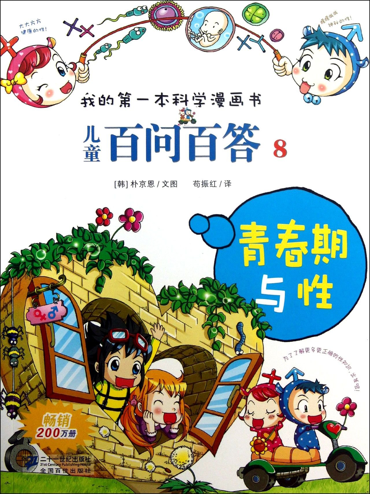 Childrens Questions 8 (Adolescence and Sex) (Chinese Edition) PDF