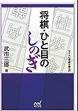 将棋・ひと目のしのぎ (マイナビ将棋文庫SP)