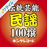 おてもやん(熊本県民謡)