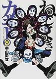 ねじまきカギュー 8 (ヤングジャンプコミックス)