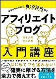 今日からはじめて、月10万円稼ぐ アフィリエイトブログ入門講座