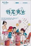 杨红樱非常校园系列:非常男生(最新版)