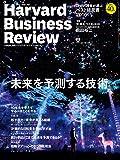 ダイヤモンドハーバードビジネスレビュー 2017年 01 月号 [雑誌] (未来を予測する技術)