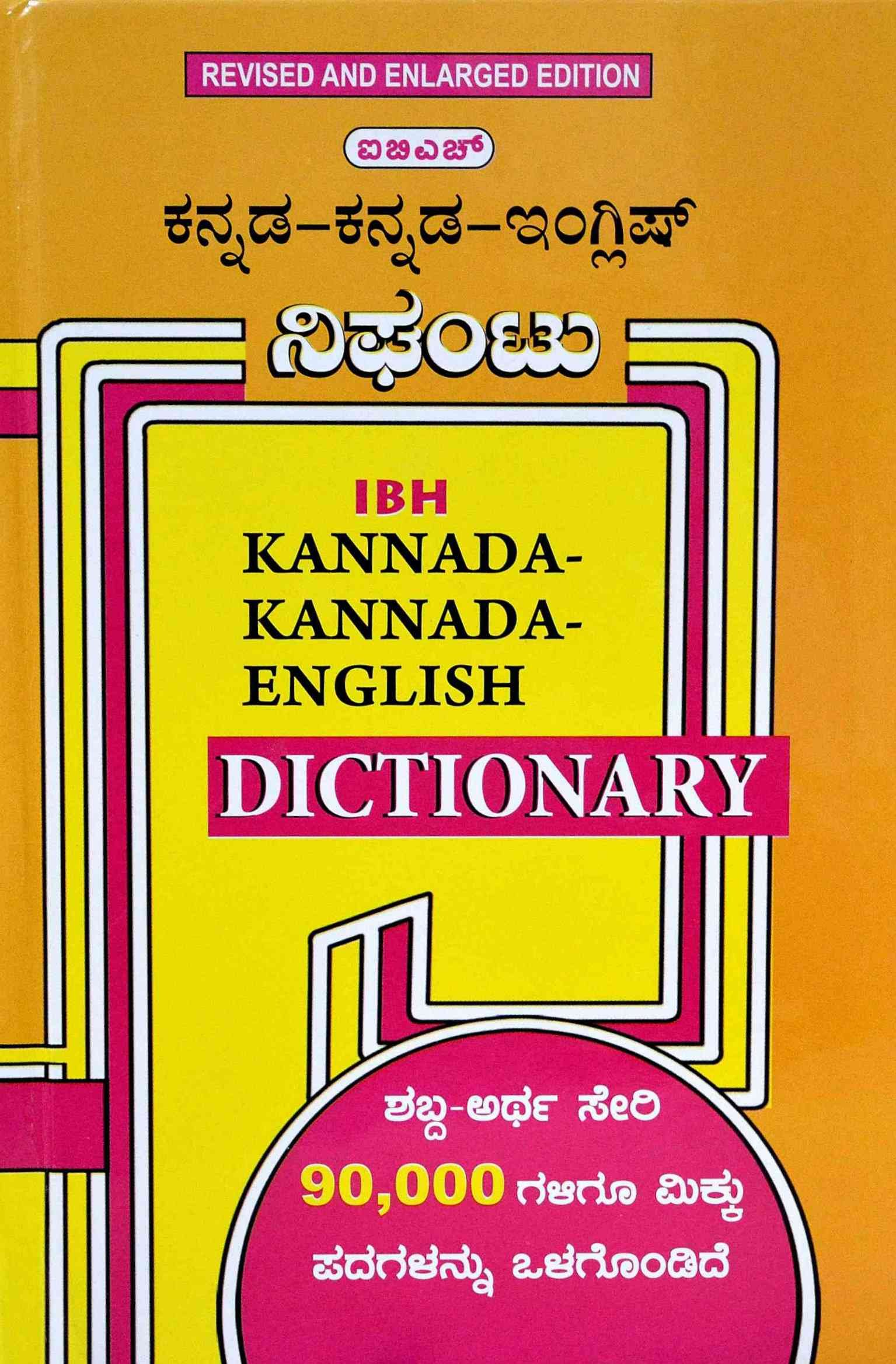 Buy IBH Kannada-Kannada-English Dictionary Book Online at