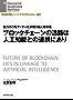 ブロックチェーンの活路は人工知能との連携にあり DIAMOND ハーバード・ビジネス・レビュー論文