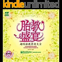 胎教盛宴·趣味胎教素材大全(全彩) (孕育幸福事·好孕系列)