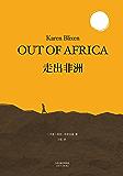 """走出非洲(全译本无删减版,与安徒生齐名的丹麦""""文学国宝"""",两次诺贝尔文学奖提名者凯伦·布里克森代表作)(果麦经典)"""