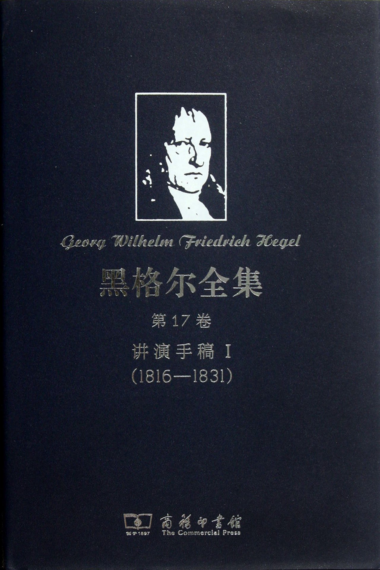 1816-1831- Lecture Manuscript I-Hegels Complete Works-The 17th Volume (Chinese Edition) PDF