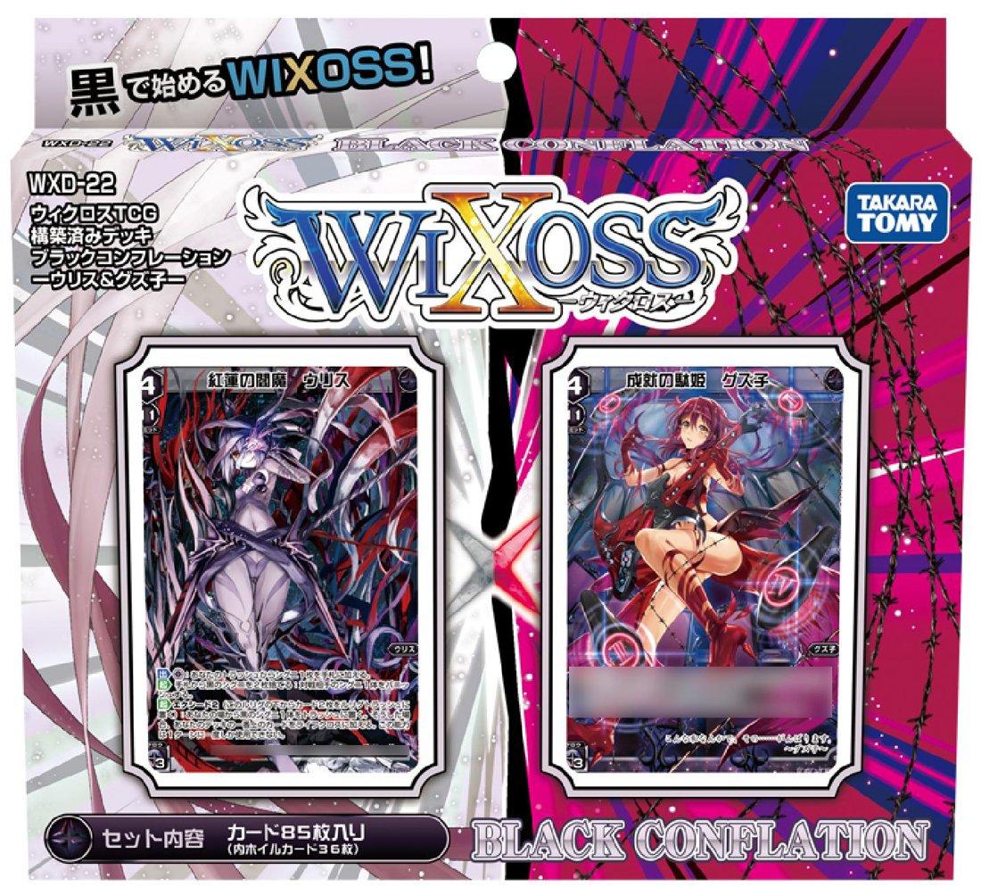 [ Japanese version ]Wixoss WXD - 22 TCG built Concept Deck Black Conflation - Uris & Guzuko -