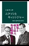 ニクソンとキッシンジャー 現実主義外交とは何か (中公新書)