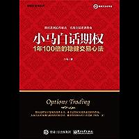小马白话期权:1年100倍的稳健交易心法