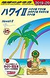 C02 地球の歩き方 ハワイ2 ハワイ島 マウイ島 カウアイ島 モロカイ島 ラナイ島 2019~2020 (地球の歩き方 C 2)