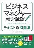 ビジネスマネジャー検定試験 テキスト&問題集