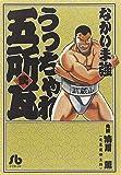 うっちゃれ五所瓦 (2) (小学館文庫)