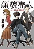 顔貌売人 ハッカー探偵 鹿敷堂桂馬 (文春e-book)