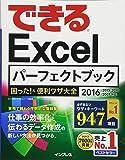 できるExcel パーフェクトブック 困った&便利ワザ大全 2016/2013/2010/2007対応 (できるシリーズ)