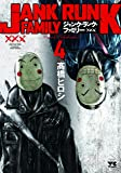 ジャンク・ランク・ファミリー(4)(ヤングチャンピオン・コミックス)