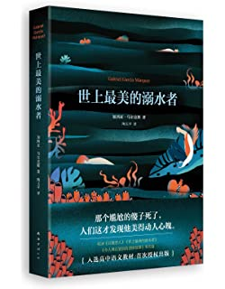 The Incredible and Sad Tale of Innocent Eréndira and her Soulless Grandmother (Chinese Edition)