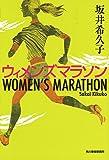 ウィメンズマラソン (ハルキ文庫)