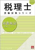 2020年 消費税法 理論サブノート (税理士受験対策シリーズ)