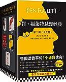 肯•福莱特悬疑经典第三辑(套装共5册)
