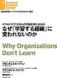 なぜ「学習する組織」に変われないのか DIAMOND ハーバード・ビジネス・レビュー論文